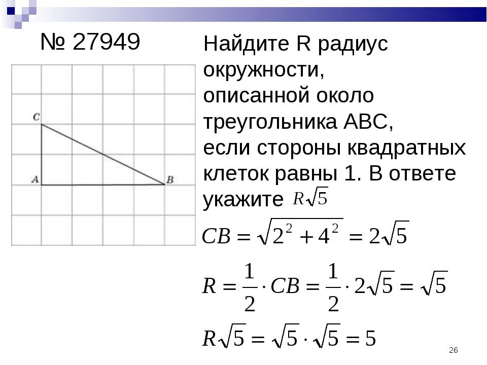 № 27949 Найдите R радиус окружности, описанной около треугольника АВС, если с...
