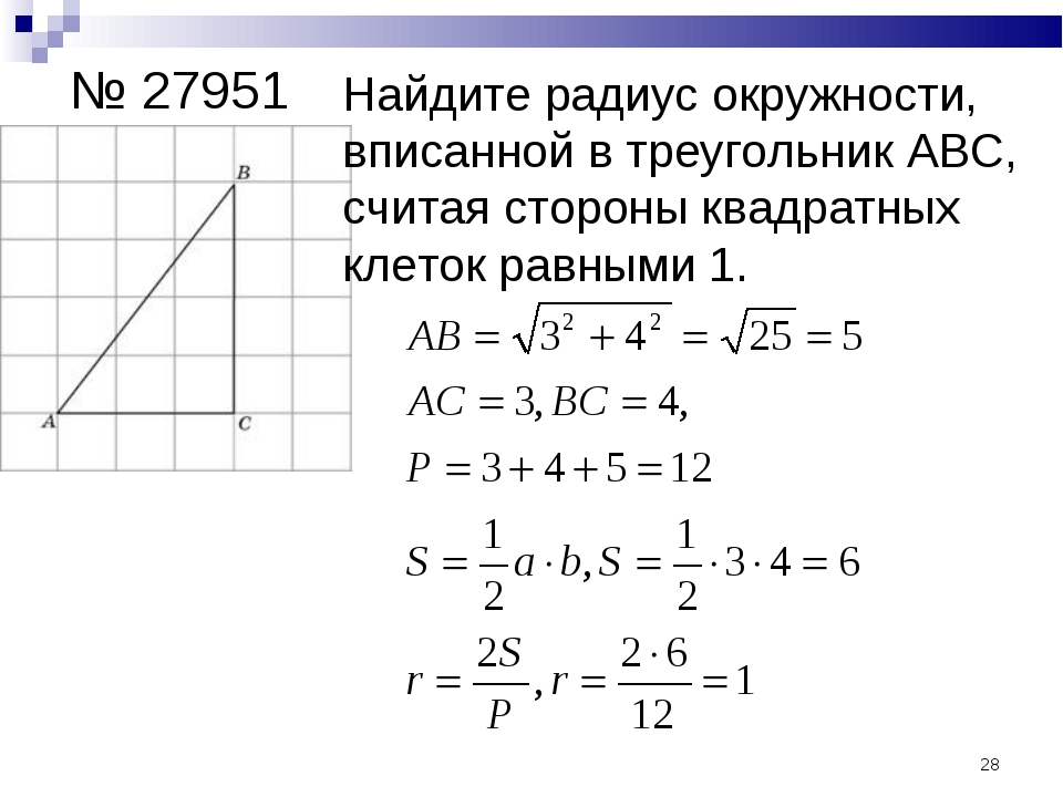 № 27951 Найдите радиус окружности, вписанной в треугольник ABC, считая сторон...