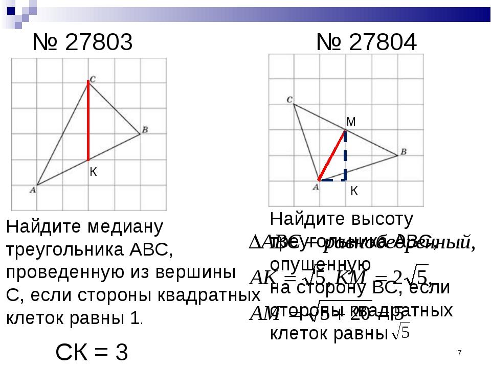 № 27803 № 27804 Найдите медиану треугольника АВС, проведенную из вершины С, е...