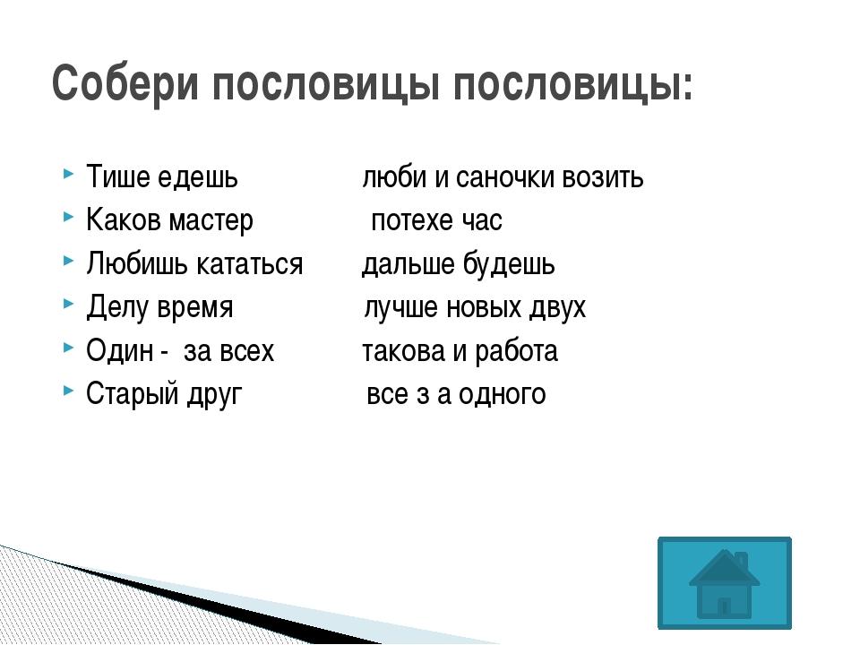 Составьте из букв слова: АНКТ САЛЁТМО КЕТАРА СОТЛДА Шифровальщик