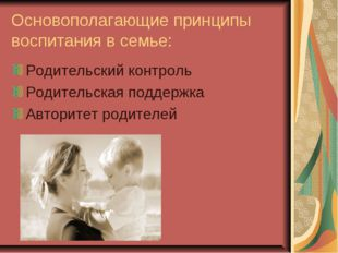 Основополагающие принципы воспитания в семье: Родительский контроль Родительс