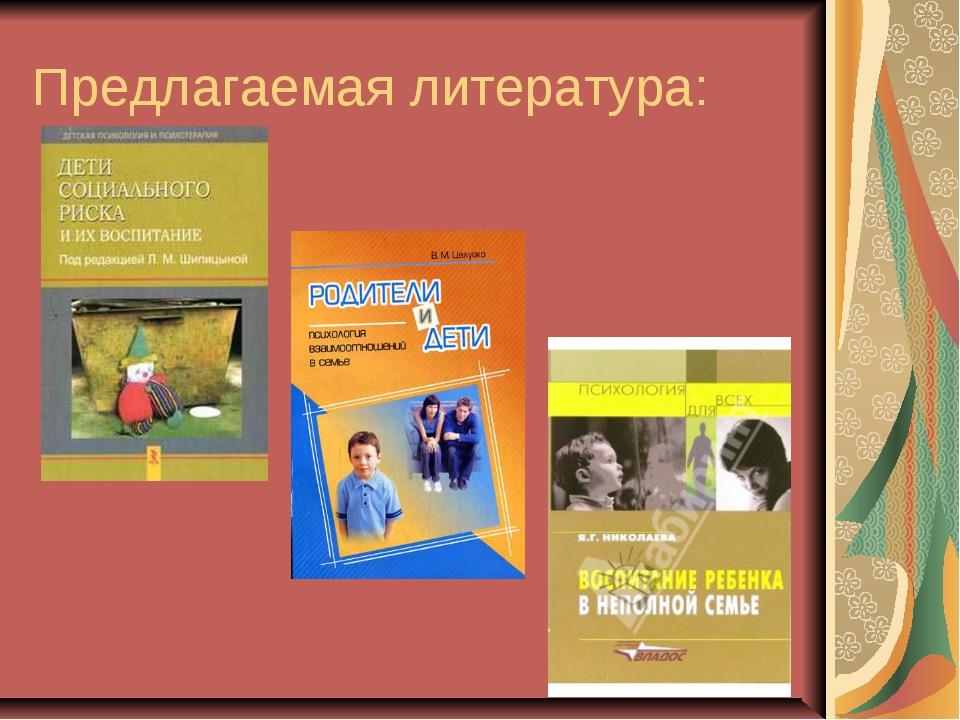 Предлагаемая литература: