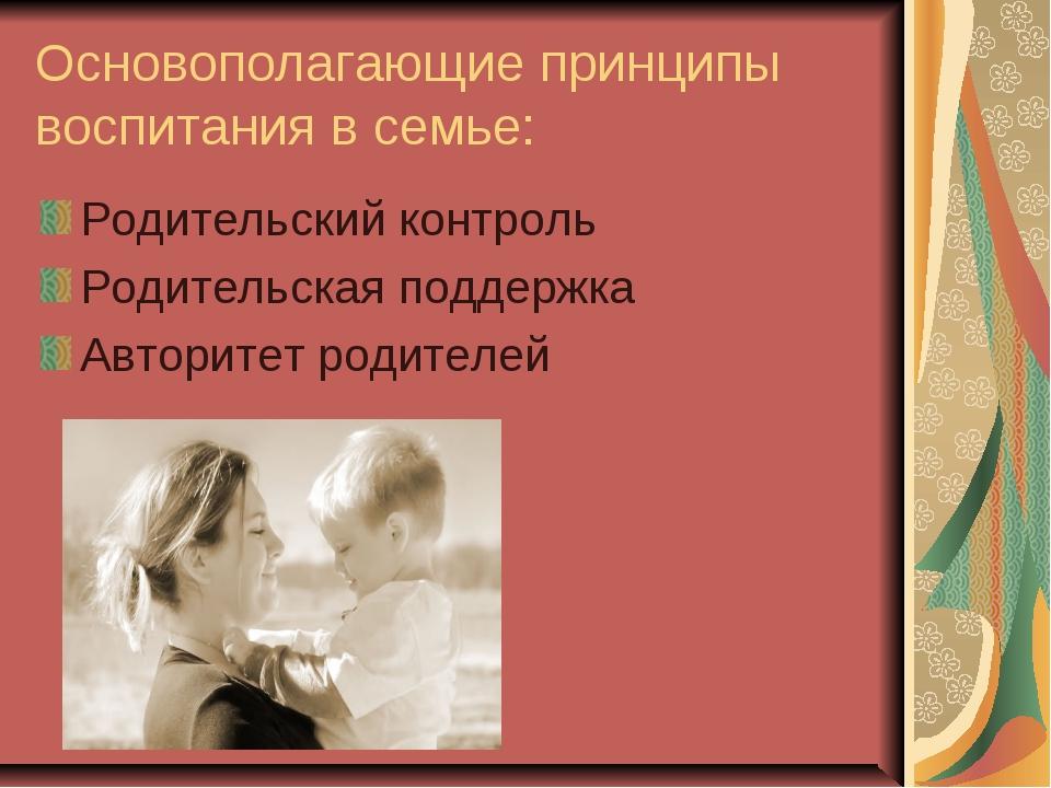 Основополагающие принципы воспитания в семье: Родительский контроль Родительс...