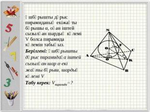 Үшбұрышты дұрыс пирамиданың екіжақты бұрышы α, оған іштей сызылған шардың кө