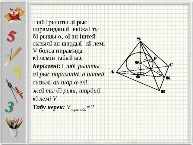 Үшбұрышты дұрыс пирамиданың екіжақты бұрышы α, оған іштей сызылған шардың кө...