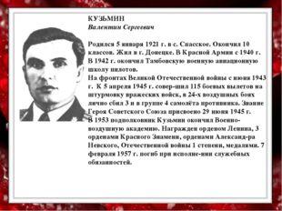 КУЗЬМИН Валентин Сергеевич  Родился 5 января 1921 г. в с. Спасское. Окончил