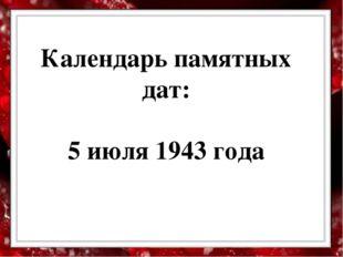 Календарь памятных дат: 5 июля 1943 года