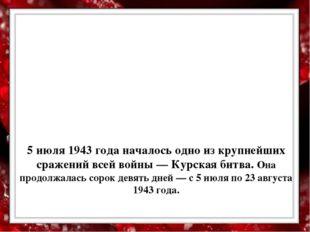 5 июля 1943 года началось одно из крупнейших сражений всей войны — Курская б