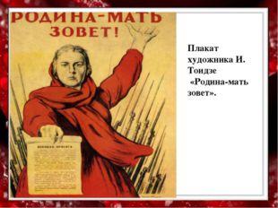 Плакат художника И. Тоидзе «Родина-мать зовет».