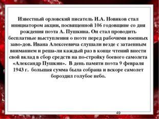 Известный орловский писатель И.А. Новиков стал инициатором акции, посвященно