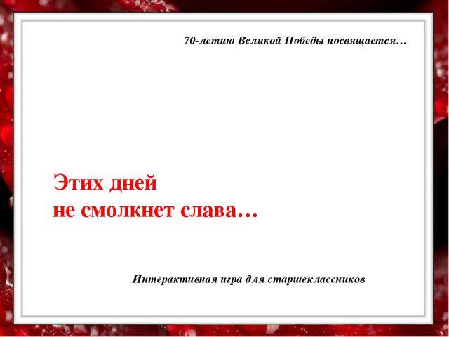 Этих дней не смолкнет слава… 70-летию Великой Победы посвящается… Интерактивн...