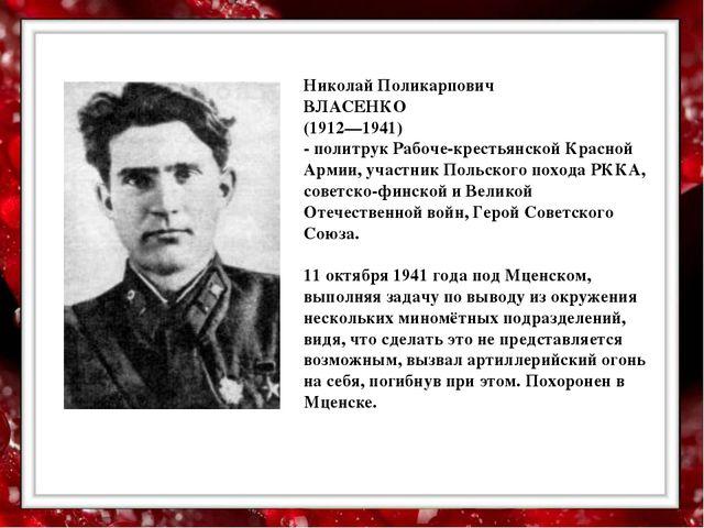 Николай Поликарпович ВЛАСЕНКО (1912—1941) - политрук Рабоче-крестьянской Кра...