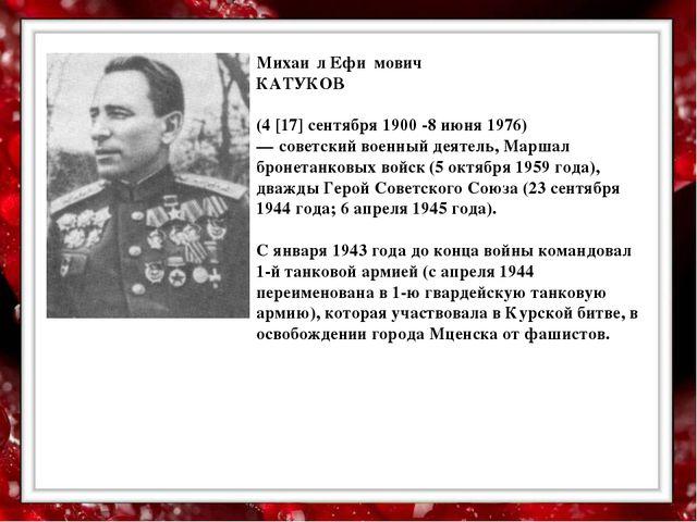 Михаи́л Ефи́мович КАТУКОВ (4 [17] сентября 1900 -8 июня 1976) — советский во...