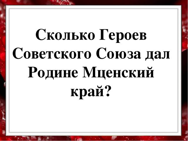 Сколько Героев Советского Союза дал Родине Мценский край?