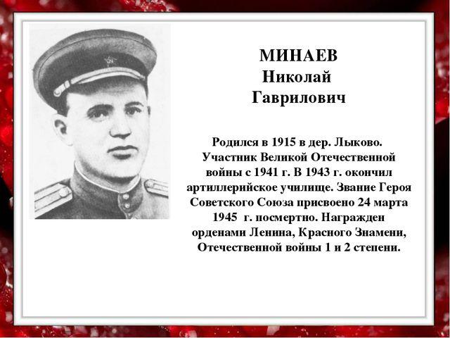 МИНАЕВ Николай Гаврилович   Родился в 1915 в дер. Лыково. Участник Великой...