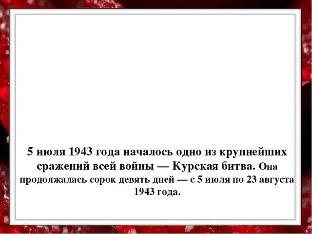 5 июля 1943 года началось одно из крупнейших сражений всей войны — Курская б...