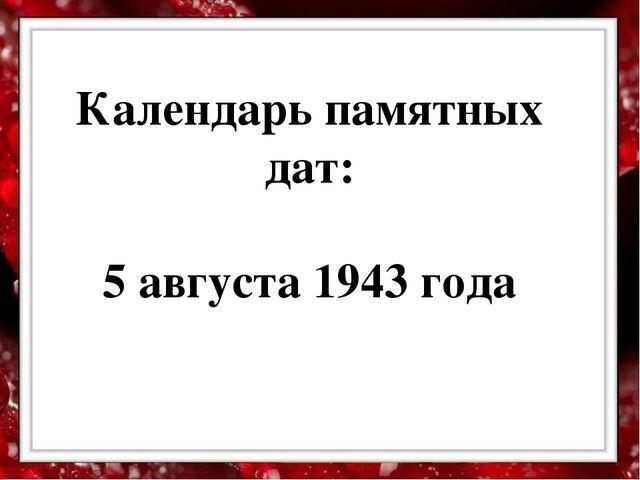 Календарь памятных дат: 5 августа 1943 года