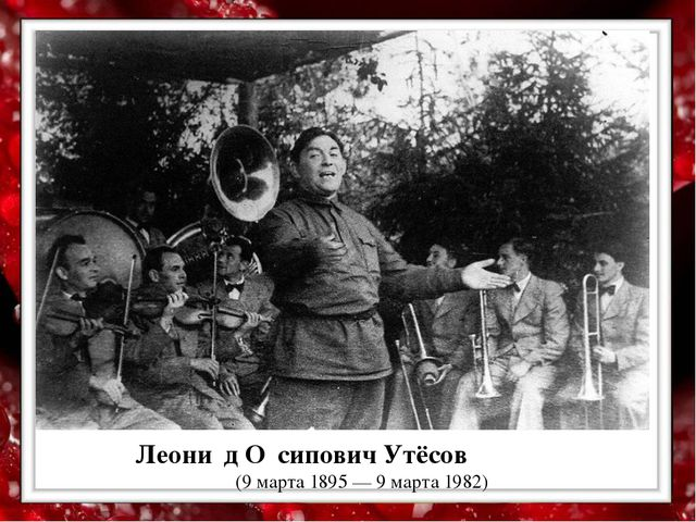 Леони́д О́сипович Утёсов (9 марта 1895 — 9 марта 1982)