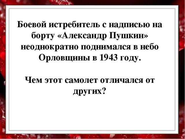 Боевой истребитель с надписью на борту «Александр Пушкин» неоднократно подни...