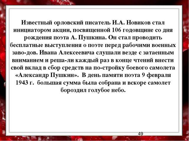 Известный орловский писатель И.А. Новиков стал инициатором акции, посвященно...