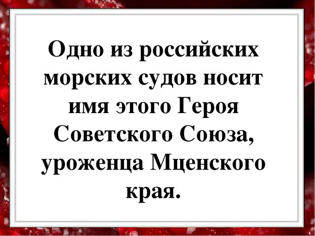 Одно из российских морских судов носит имя этого Героя Советского Союза, уро...
