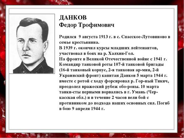 ДАНКОВ Федор Трофимович  Родился 9 августа 1913 г. в с. Спасское-Лутовиново...