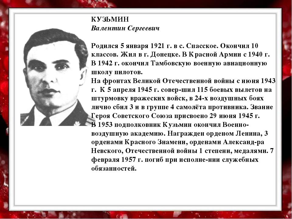 КУЗЬМИН Валентин Сергеевич  Родился 5 января 1921 г. в с. Спасское. Окончил...