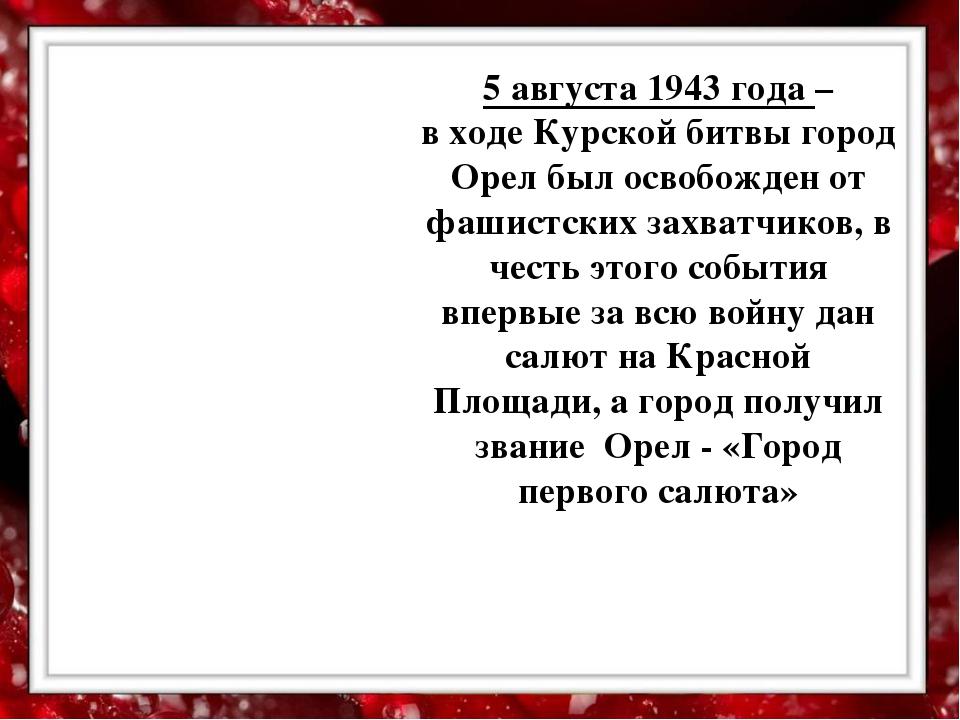 5 августа 1943 года – в ходе Курской битвы город Орел был освобожден от фаши...