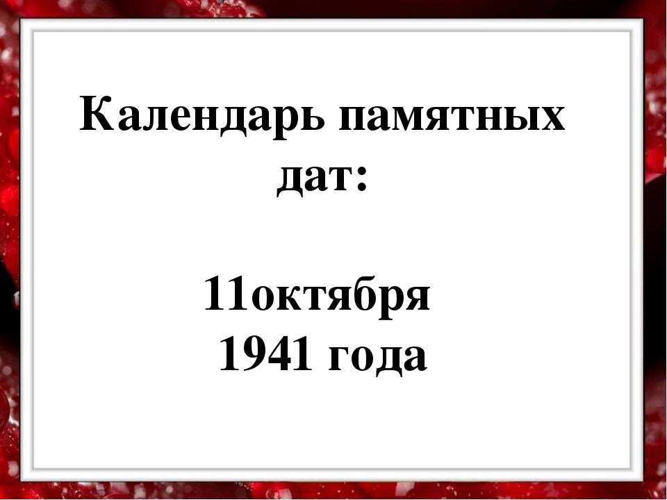 Календарь памятных дат: 11октября 1941 года