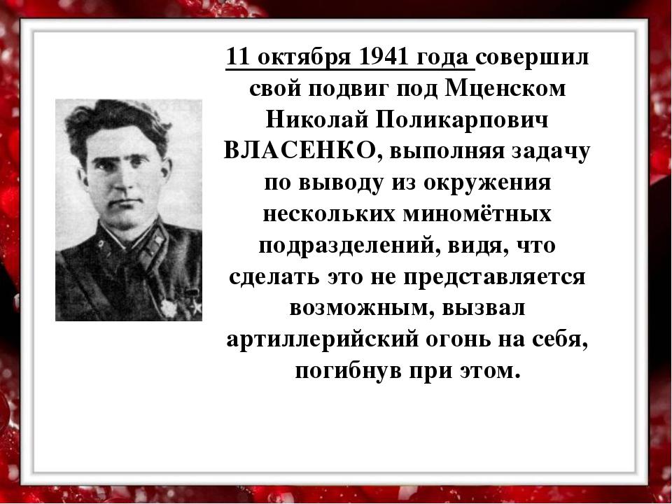 11 октября 1941 года совершил свой подвиг под Мценском Николай Поликарпович...