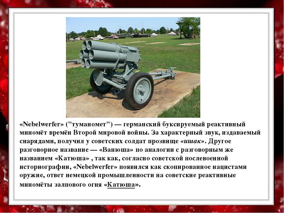"""«Nebelwerfer» (""""туманомет"""") — германский буксируемый реактивный миномёт врем..."""