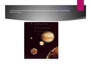 У Юпитера около 30 спутников. Поэтому он напоминает солнечную систему « в мин