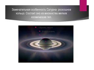 Замечательная особенность Сатурна- роскошное кольцо. Состоит оно из множества