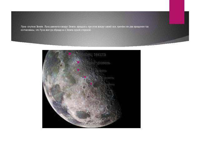 Луна- спутник Земли. Луна движется вокруг Земли, вращаясь при этом вокруг сво...
