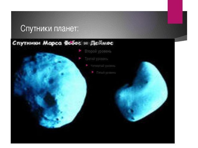 Спутники планет: