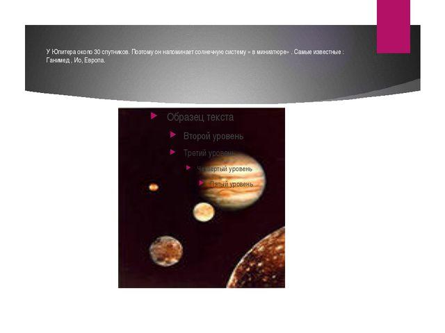 У Юпитера около 30 спутников. Поэтому он напоминает солнечную систему « в мин...