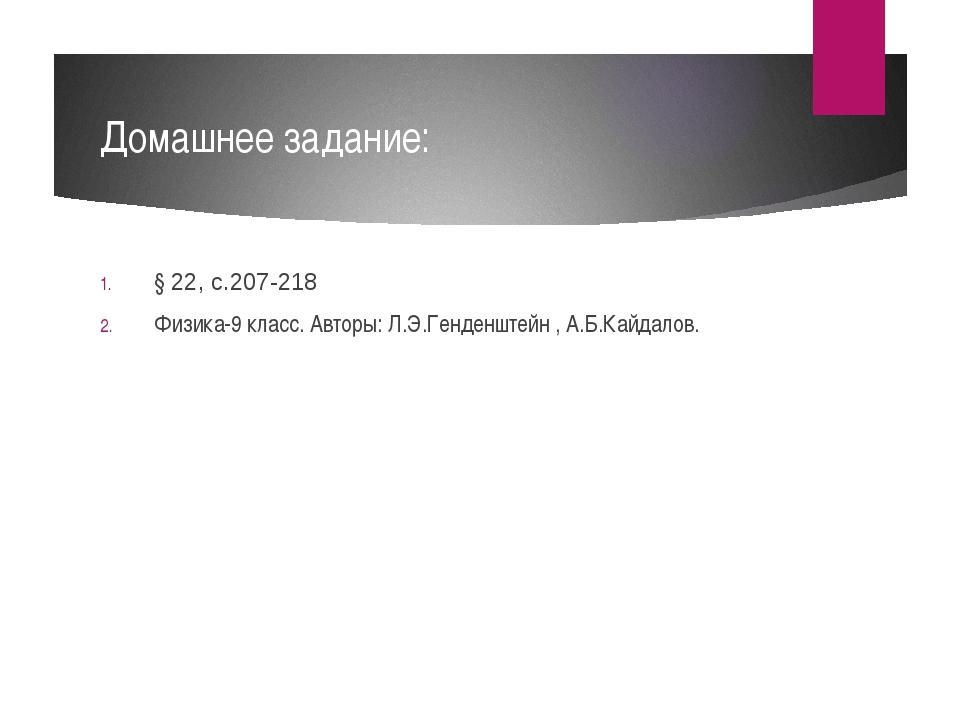 Домашнее задание: § 22, с.207-218 Физика-9 класс. Авторы: Л.Э.Генденштейн , А...