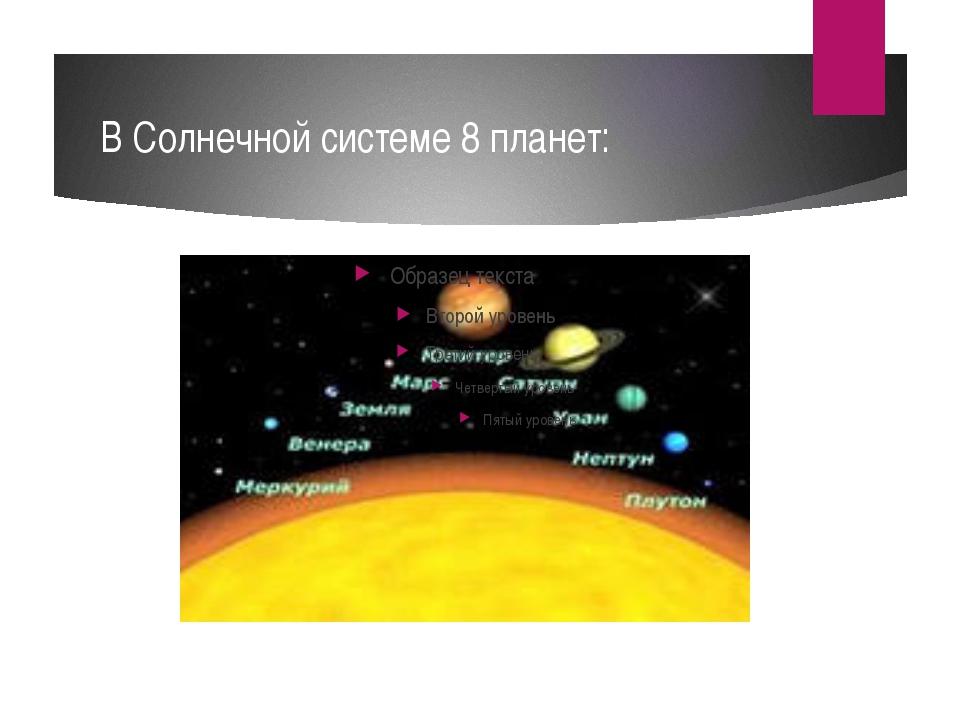 В Солнечной системе 8 планет: