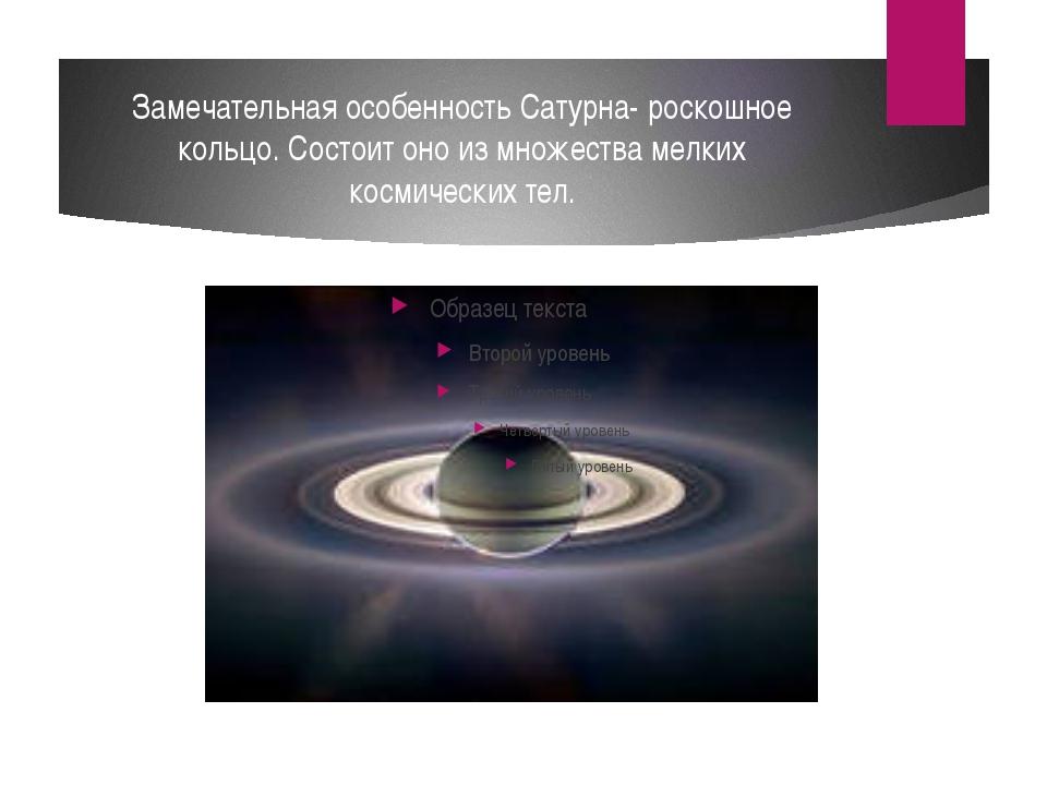 Замечательная особенность Сатурна- роскошное кольцо. Состоит оно из множества...