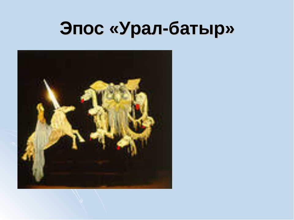 Эпос «Урал-батыр»