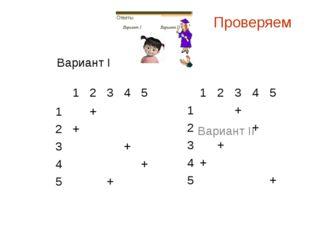 Проверяем Вариант I Вариант II 1 2 3 4 5 1 + 2 + 3 + 4 + 5 + 1 2 3 4 5 1 + 2