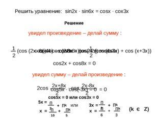 Решить уравнение: sin2x ∙ sin6x = cosx ∙ cox3x увидел произведение – делай су