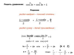 Решить уравнение: cos 2x + cos 3x = 1 2 2 Решение увидел квадрат – понижай ст