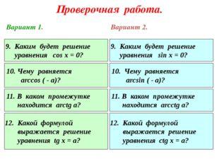 Проверочная работа. 9. Каким будет решение уравнения cos x = 0? 9. Каким буде