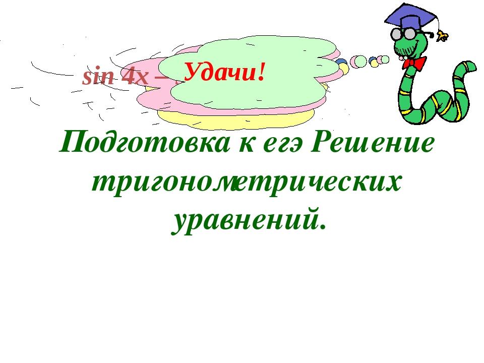 Подготовка к егэ Решение тригонометрических уравнений. sin x = 1 cos x = 0 si...