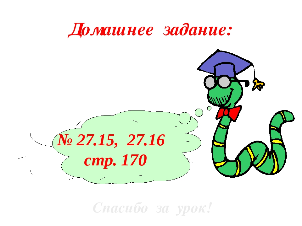 Домашнее задание: № 27.15, 27.16 стр. 170 Спасибо за урок!