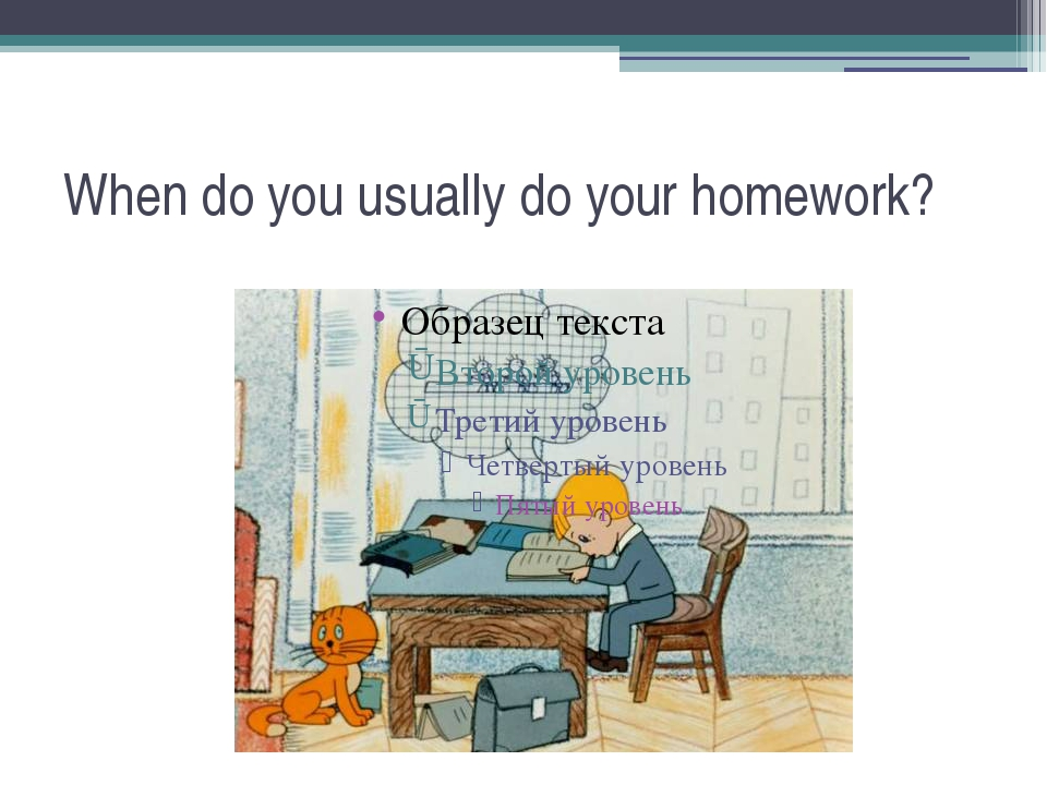 When do you usually do your homework?