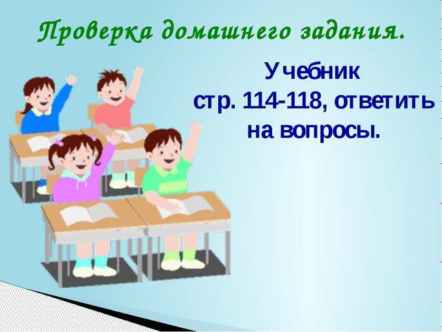 Проверка домашнего задания. Учебник стр. 114-118, ответить на вопросы.