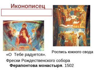Иконописец Дионисий «О Тебе радуется». Фрески Рождественского собора Ферапонт