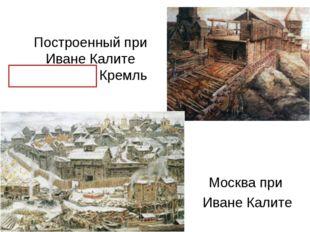 Построенный при Иване Калите дубовый Кремль Москва при Иване Калите